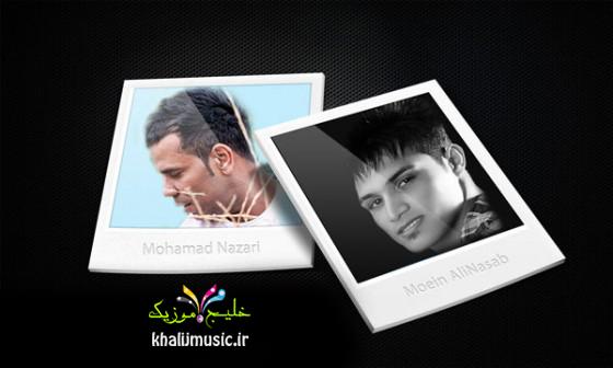 محمد نظری و معین علی نسب –  اجرای زنده