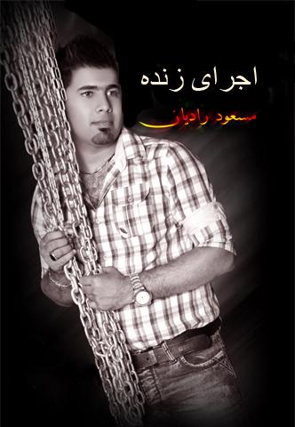 مسعود رادیان
