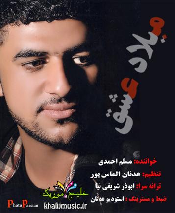 مسلم احمدی – میلاد عشق
