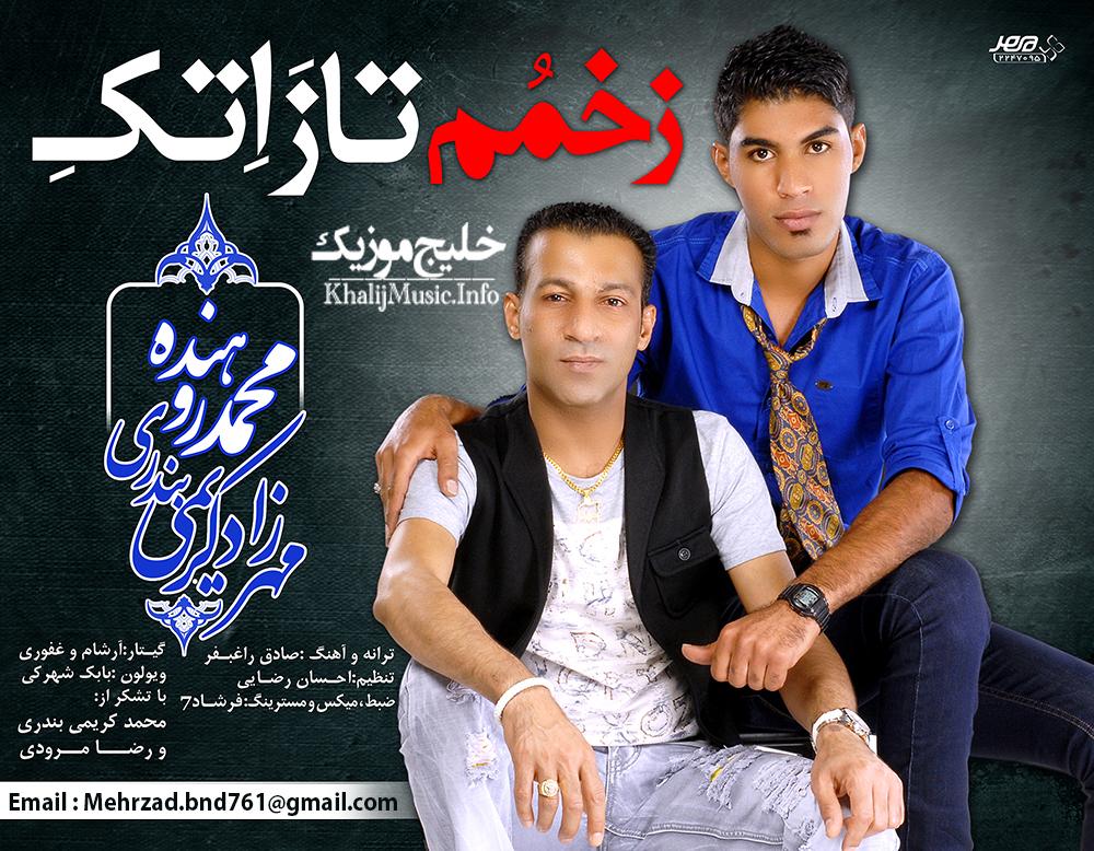 مهرزاد کریمی بندری و محمد روهنده – زخمم تازه اتکه