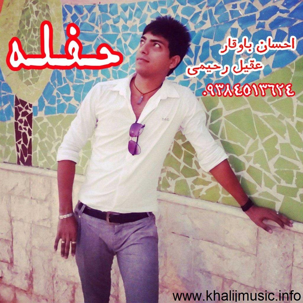 احسان باوقار و عقیل رحیمی – حفله جدید