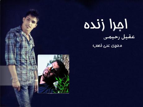 معین علی نسب و عقیل رحیمی – اجرای زنده جدید