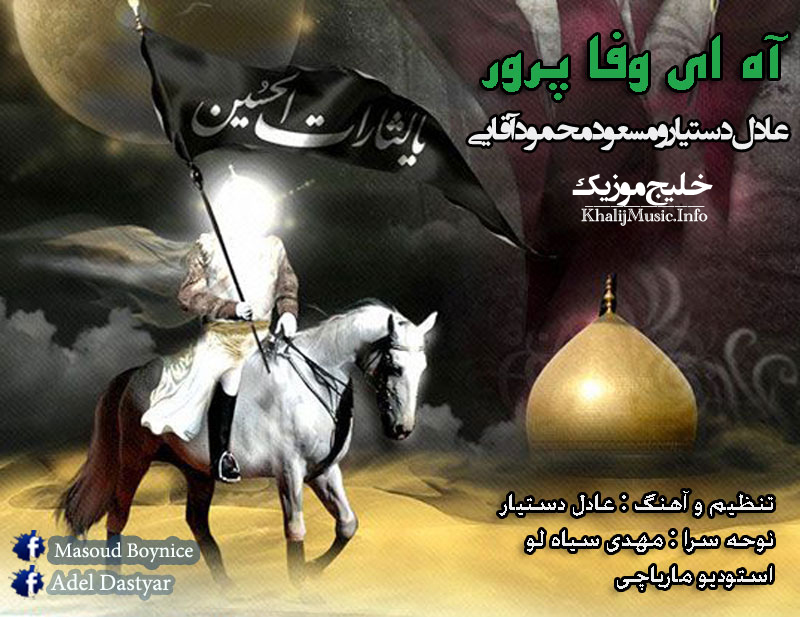 کانال+تلگرام+نوحه+فارسی