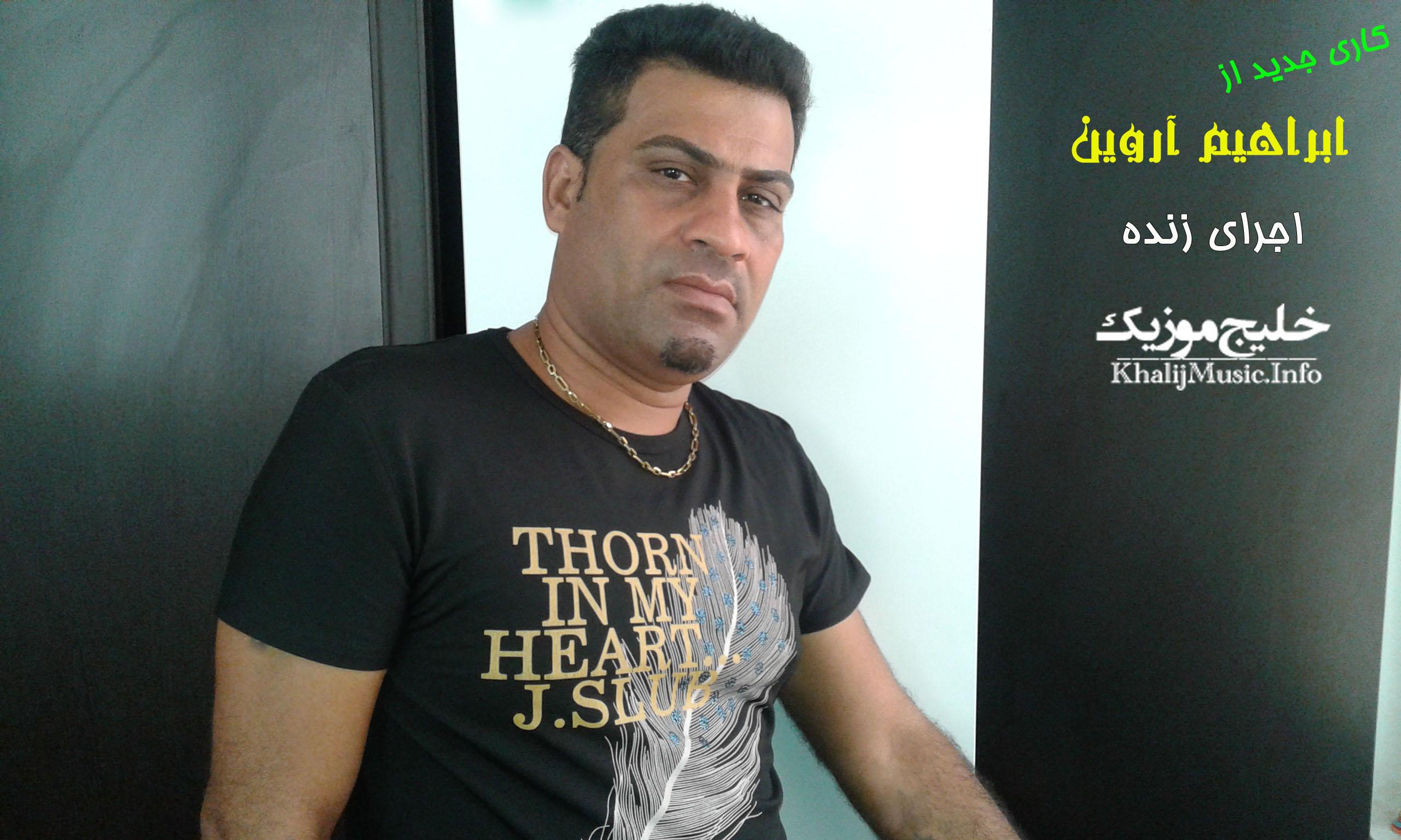 ابراهیم آروین آهنگجدید اجرای زنده و بسیار زیبا و شنیدنی بصورت حفله