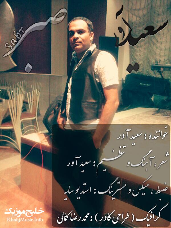 سعید آور – صبر