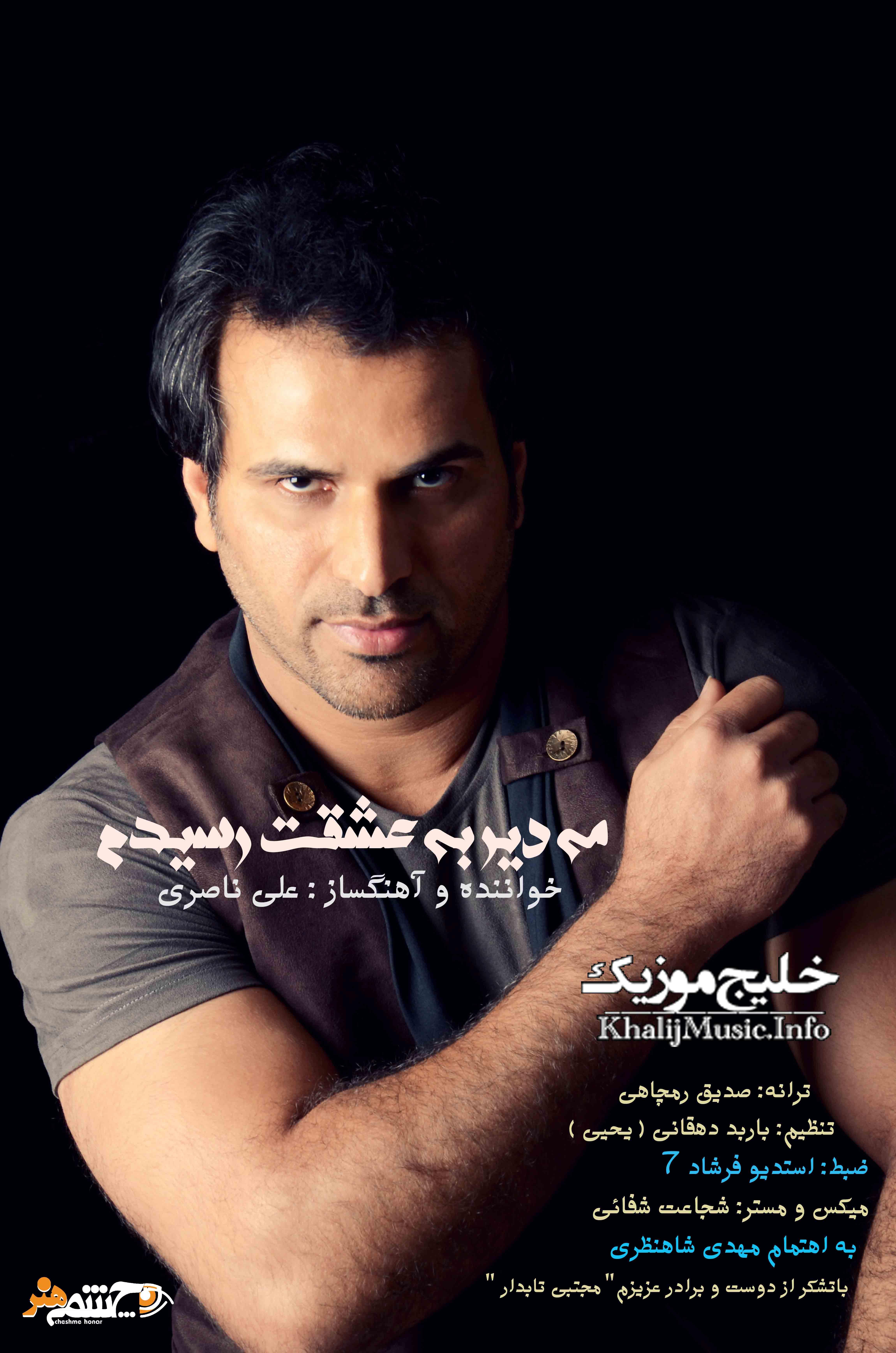 علی ناصری – مه دیر به عشقت رسیدم