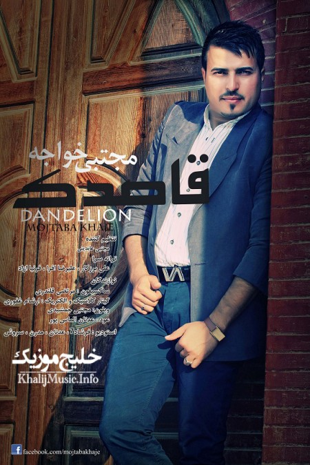 مجتبی خواجه – آلبوم قاصدک