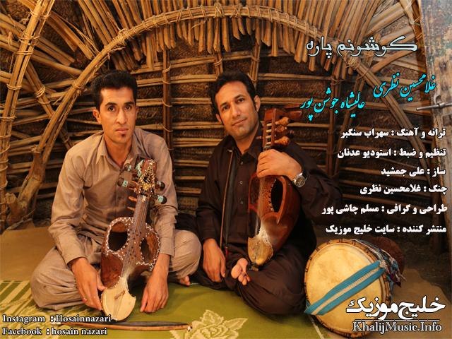 غلامحسین نظری و علیشاه جوشن پور – کوشونم پاره