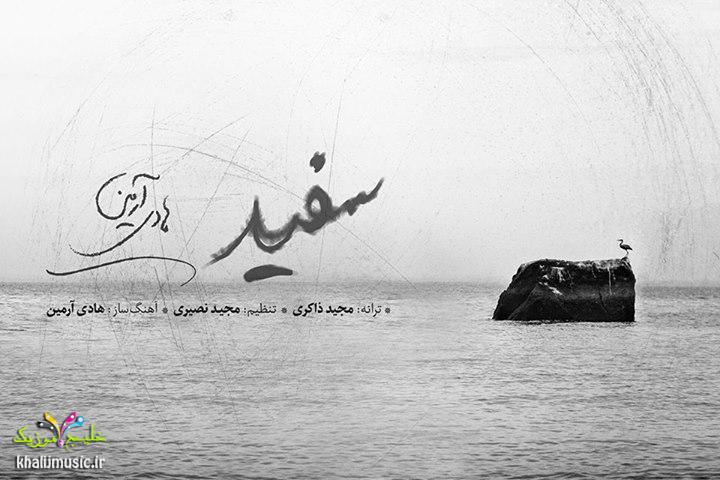 هادی آرمین – سفید