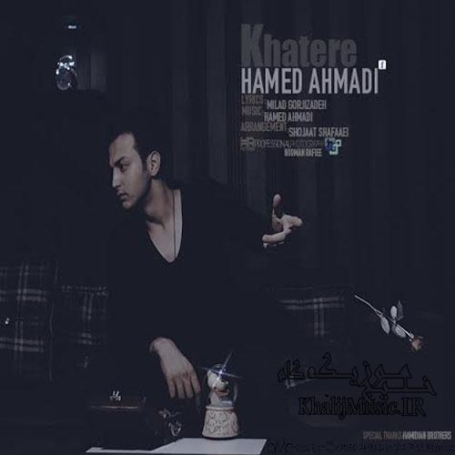 حامد احمدی – خاطره
