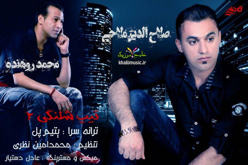 صلاح الدین ملاحی و محمد روهنده – تیپ شلنگی 2