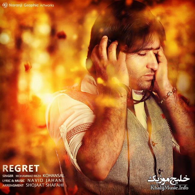 محمدرضا کهنسال – پشیمونی