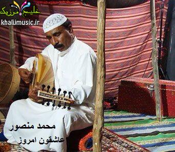 محمد منصور – عاشقون امروز
