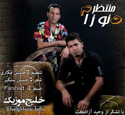 مسعود رادیان و محمد روهنده – هنوزا منتظرم
