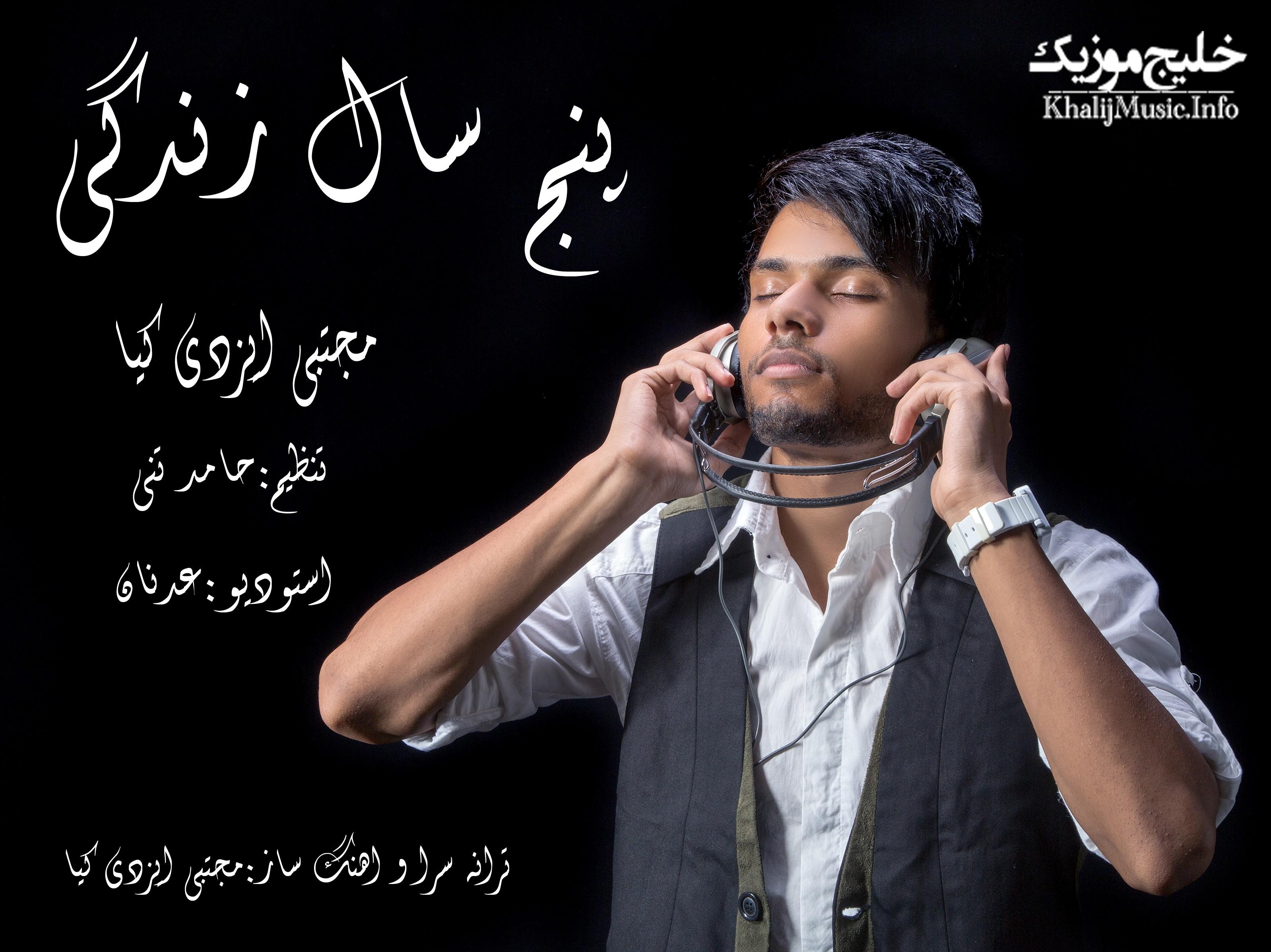 http://dl.khalijmusic.us/ax/Mojtaba.jpg
