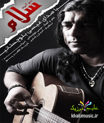 عیسی بلوچستانی – دموی آلبوم سلام