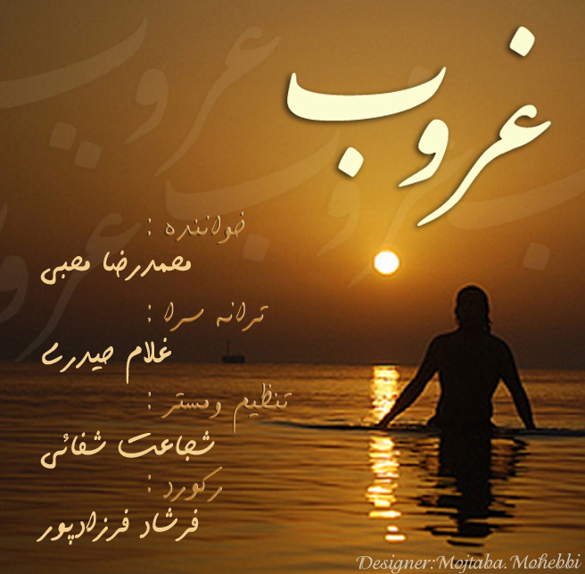 محمدرضا محبی – غروب