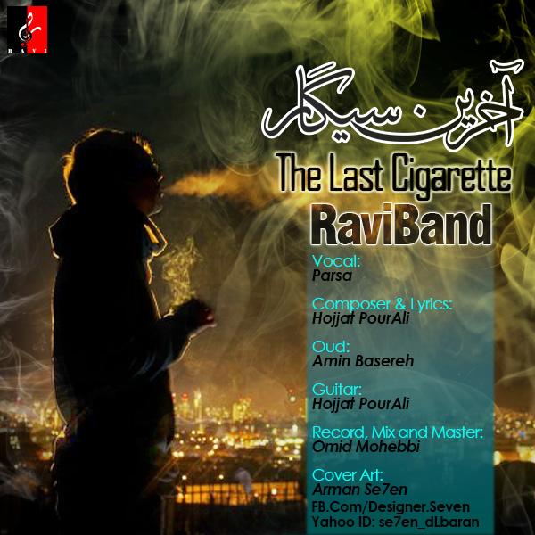 راوی باند – آخرین سیگار