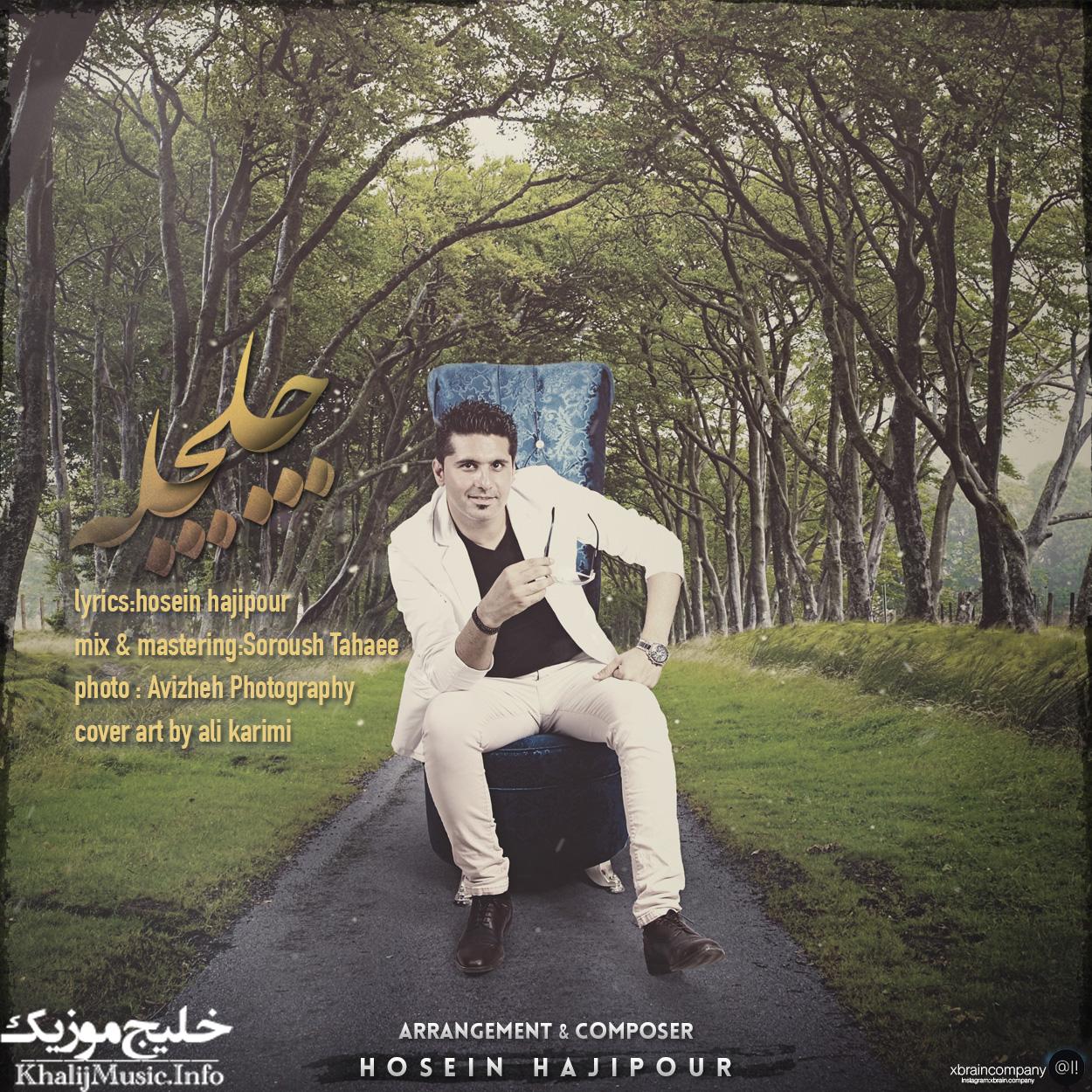 حسین حاجی پور – چل چله