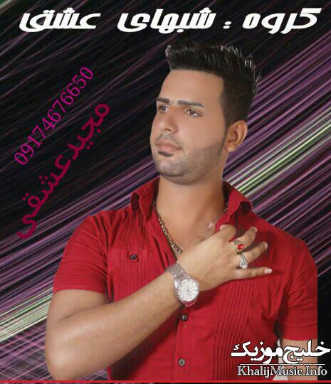 مجید عشقی – اسماء و اجرای زنده