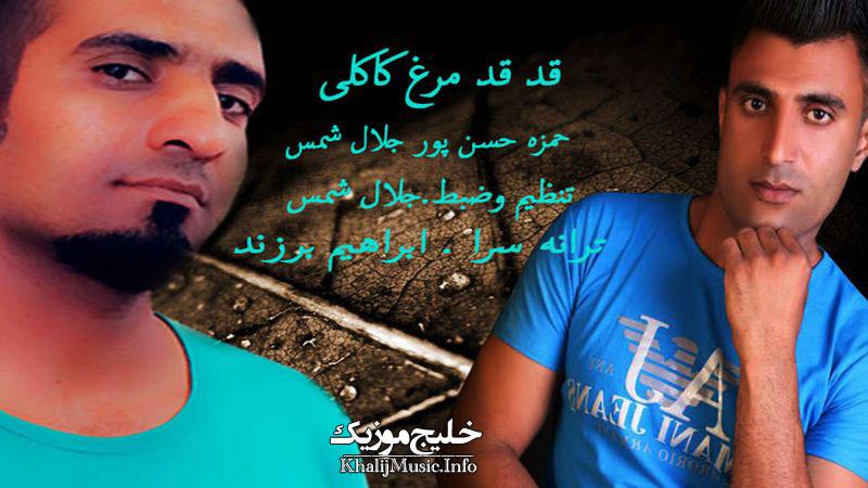 حمزه حسن پور و جلال شمس – قد قد مرغ کاکلی