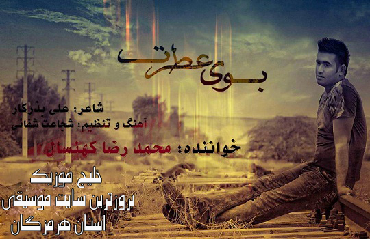 محمدرضا کهنسال – بوی عطرت