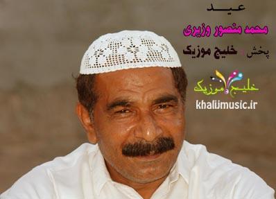 محمد منصور وزیری – عــیــد