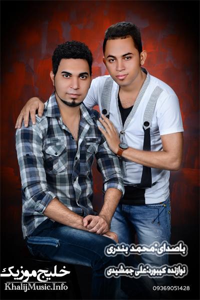 محمد بندری – حفله
