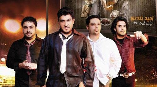 امید بندری و حسین جان – آلبوم فرقه العجایب الاماراتیه