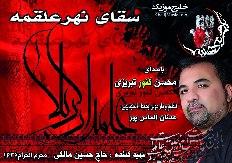 محسن کنور تبریزی دانلود مداحی جدید و بسیار زیبا و شنیدنی بنام سقای نهر علقمه