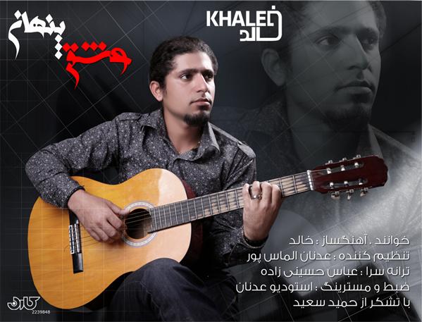 خالد – عشق پنهان