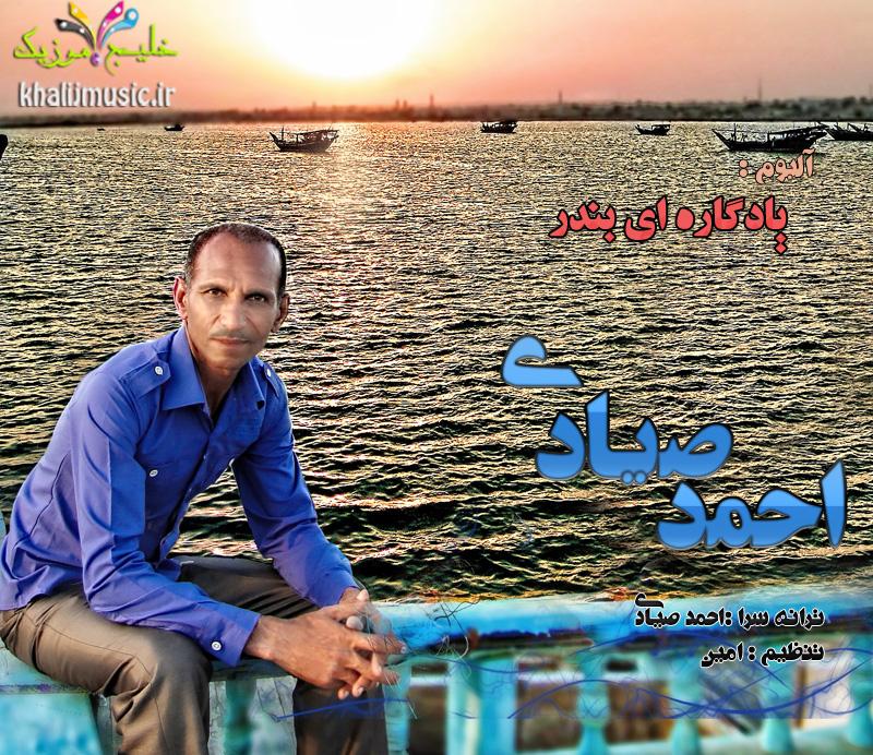 احمد صیادی – آلبوم یادگاره ای بندر