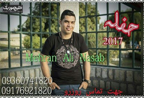 مهران علی نسب – حفله فارسی جدید ۲۰۱۷