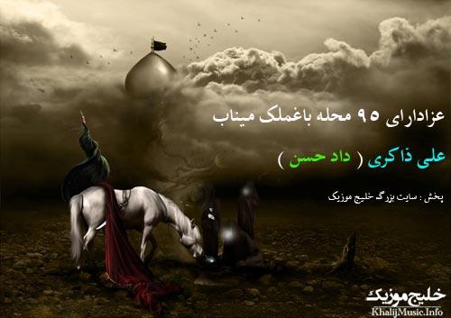 علی ذاکری – مداحی واحد محله باغملک میناب
