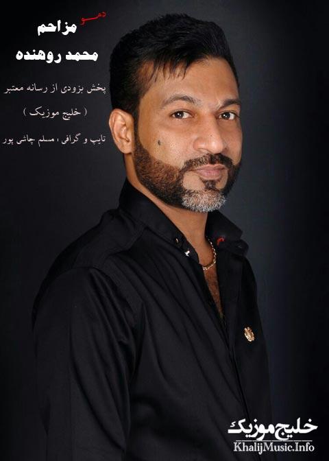 محمد روهنده – دموی آهنگ مزاحم