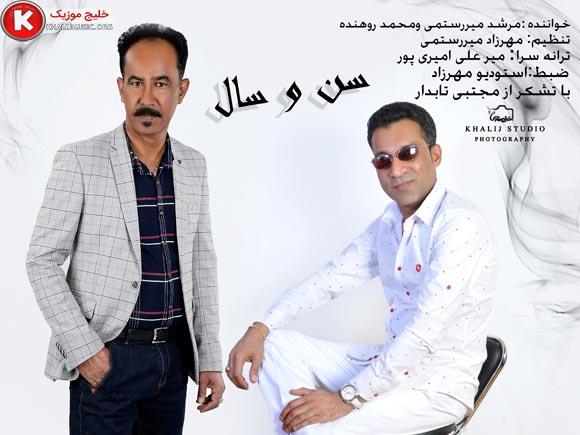 مرشد میررستمی و محمد روهنده آهنگ جدید و بسیار زیبا و شنیدنی بنام سن و سال