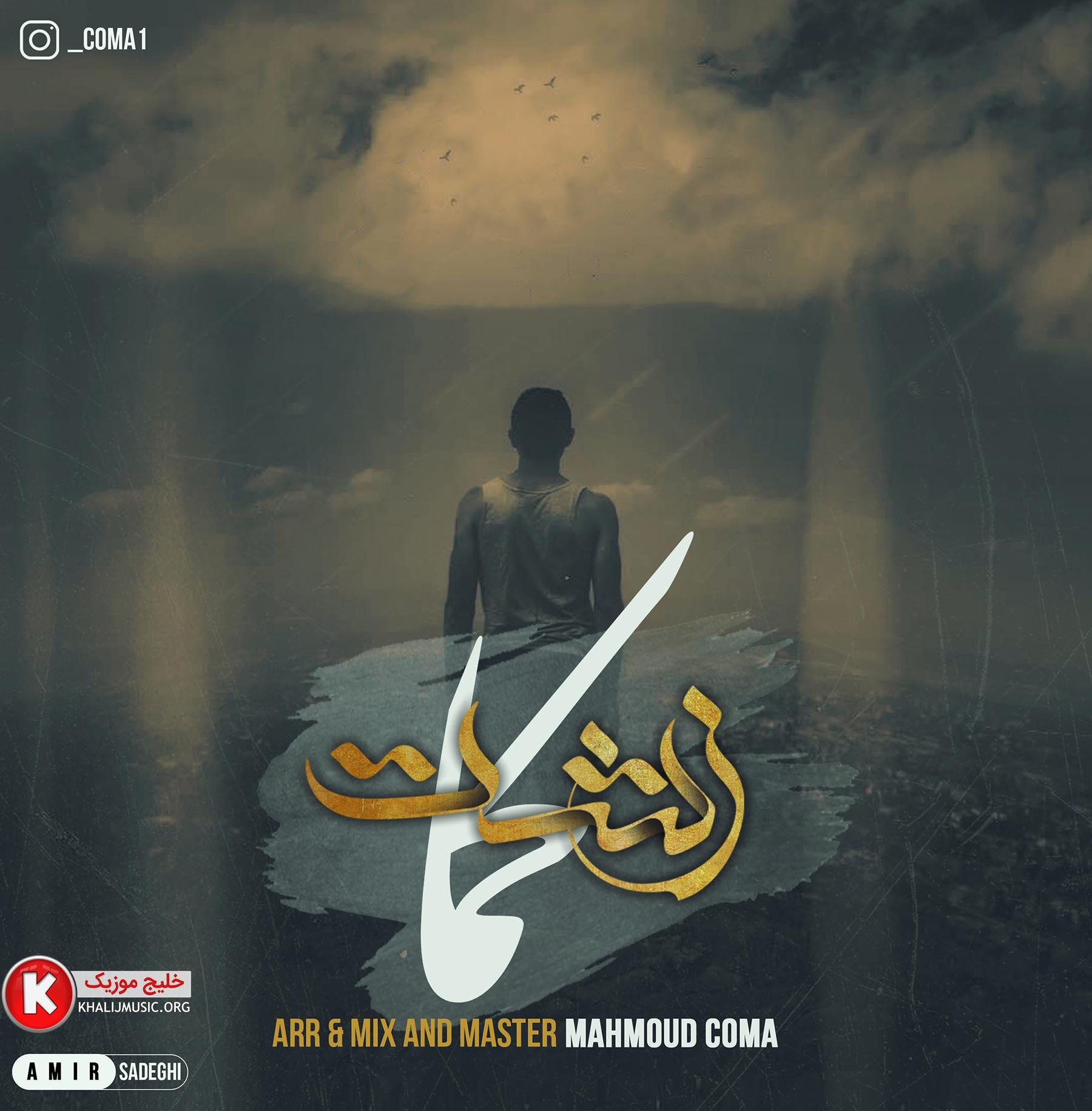 محمود کما آهنگ اجتماعی جدید و بسیار زیبا و شنیدنی بنام زشت