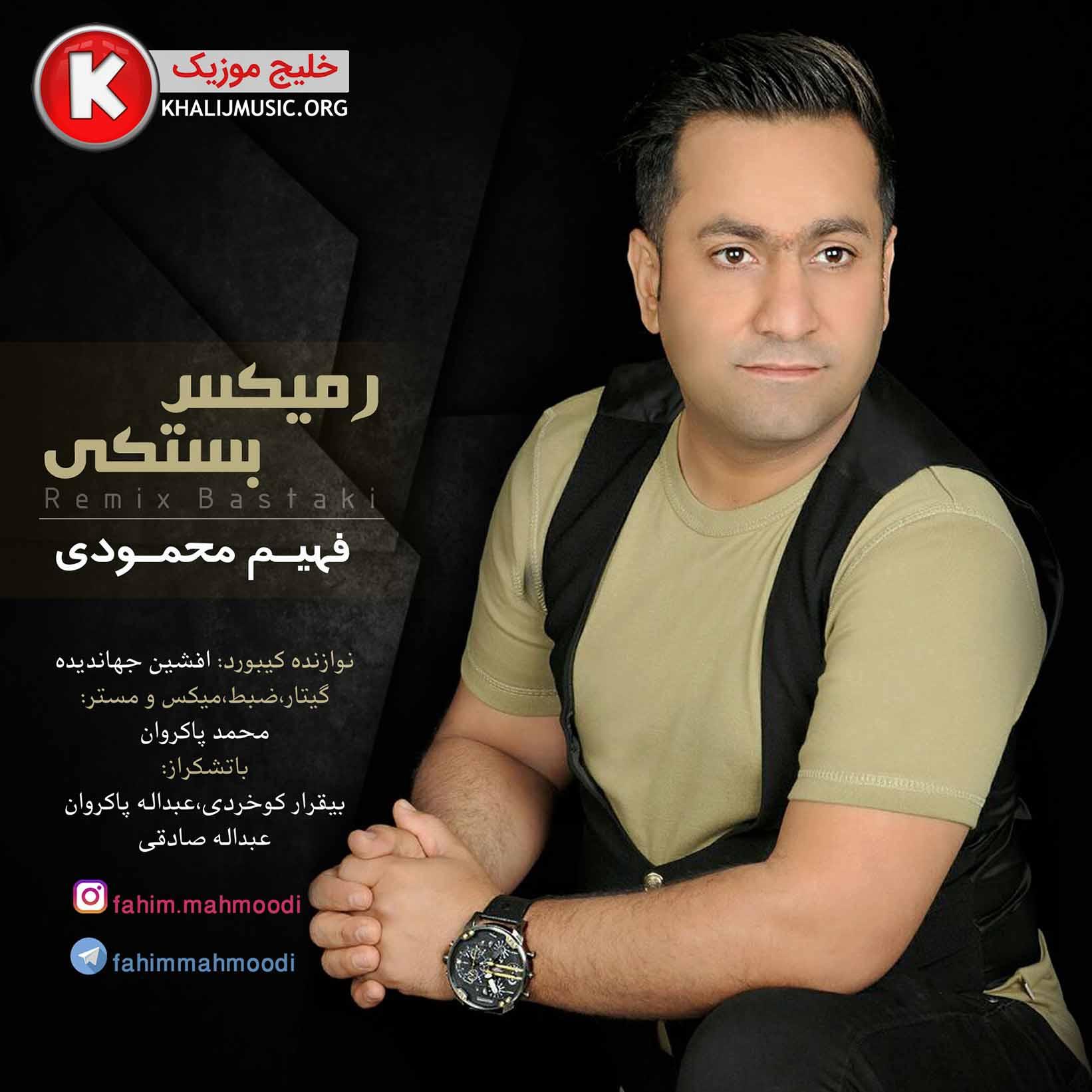 http://dl.khalijmusic.us/ax2/01FAHIM.MAHMOODI3.jpg