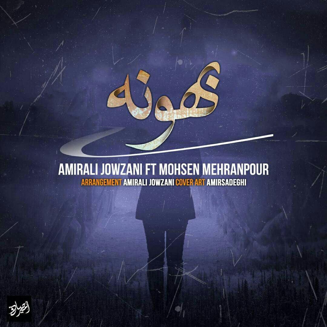 امیر علی جوزانی و محسن مهران پور آهنگ جدید و بسیار زیبا و شنیدنی بنام بهونه