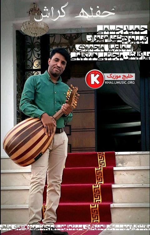 حمید جسمی آهنگ جدید اجرای زنده و بسیار زیبا و شنیدنی بنام حفله گراش