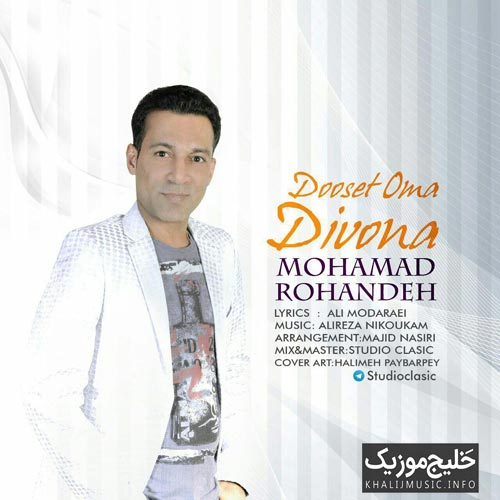 محمد روهنده – دوست امه دیونه