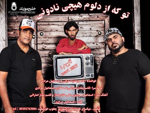قاسم بلدژ اماراتی و اسماعیل مرادی – آلبوم تو که از دلوم هیچی نادونی