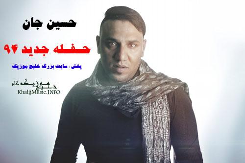 حسین جان – حفله 94 جدید