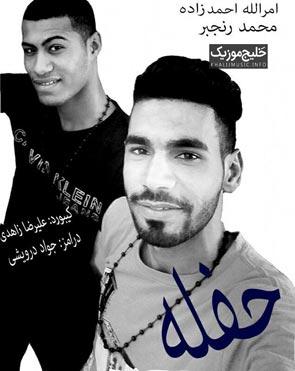 امرالله احمدزاده و محمد رنجبر – حفله جدید ۲۰۱۷
