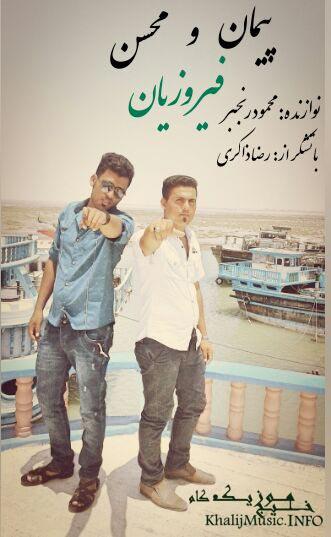 پیمان و محسن فیروزیان – حفله