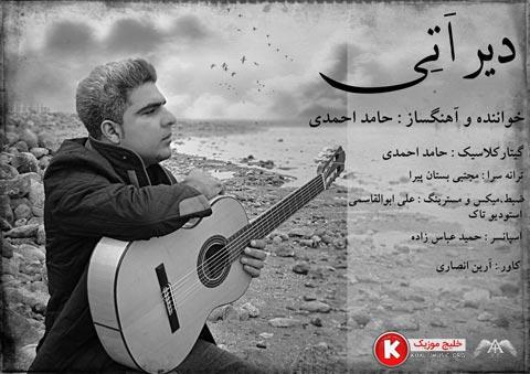 آهنگ جدید و بسیار زیبا و شنیدنی از حامد احمدی بنام دیر اتی