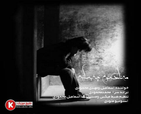 آهنگ جدید از مهدی محمودی و اسماعیل محمودی بنام مه نادونوم چه بسازوم