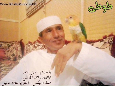 هلال احمد – طوطی