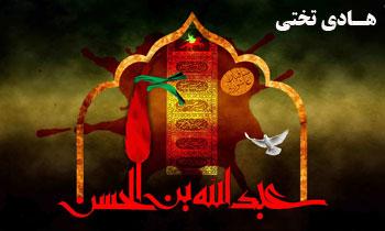 هادی تختی – یا ابا عبدالله الحسین