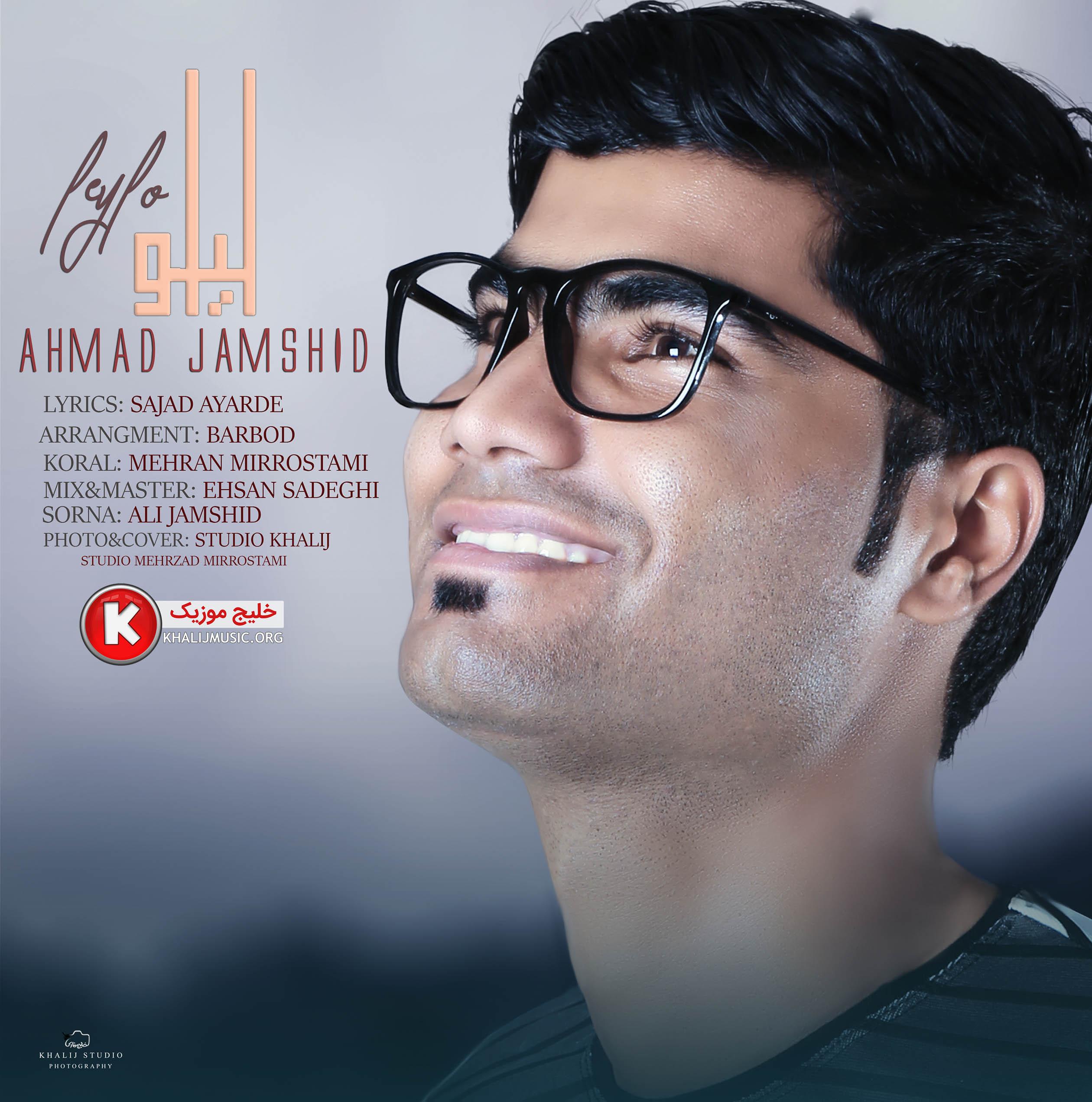 احمد جمشید آهنگ جدید و بسیار زیبا و شنیدنی بنام لیلو